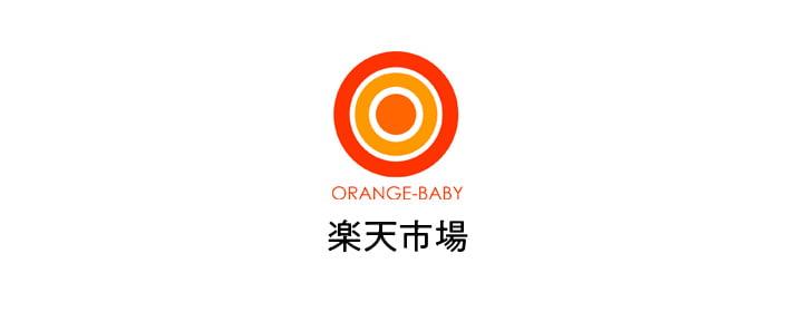 オレンジベビー