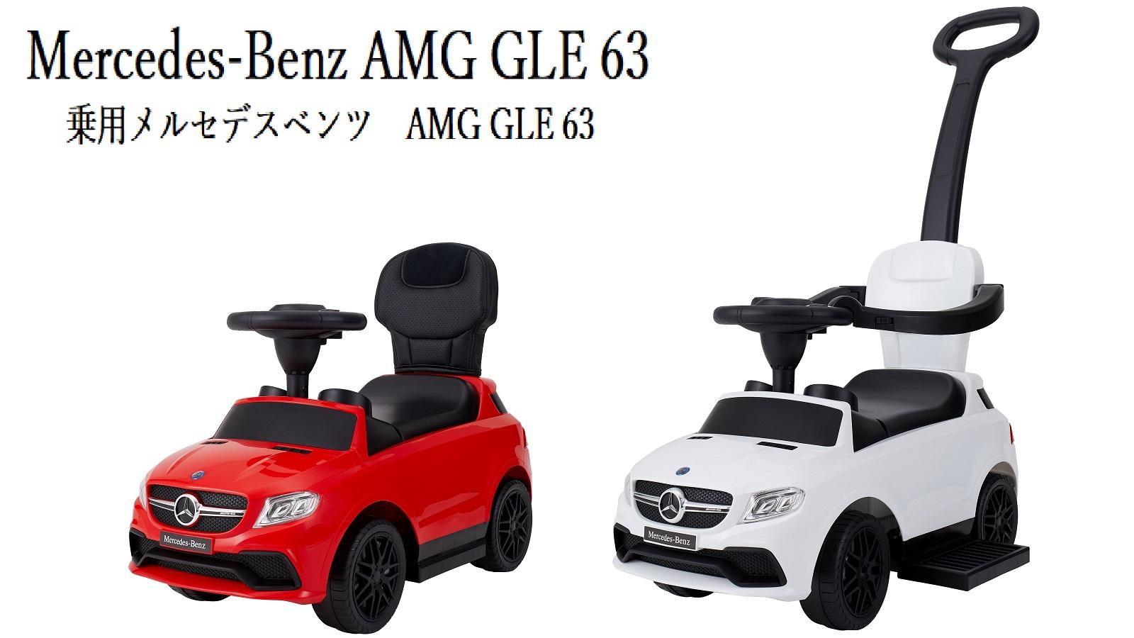 乗用メルセデスベンツ AMG GLE63押手付
