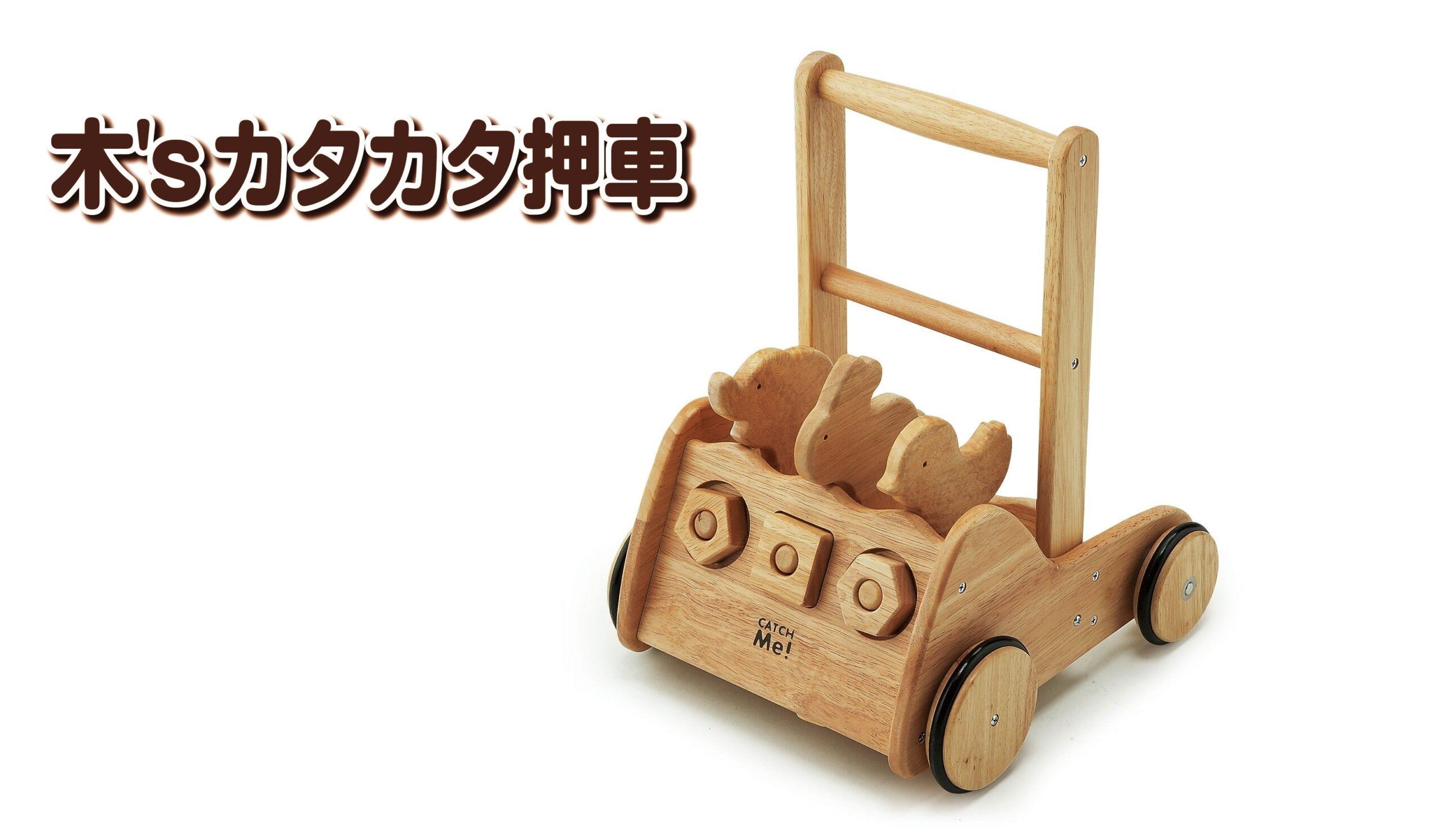 木's カタカタ押車