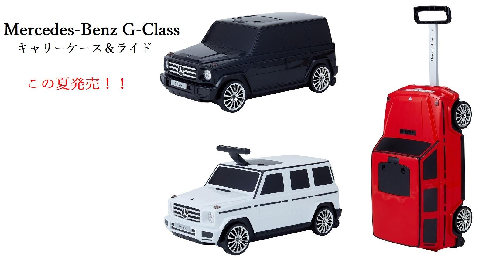 メルセデスベンツ G-Class キャリーケース&ライド